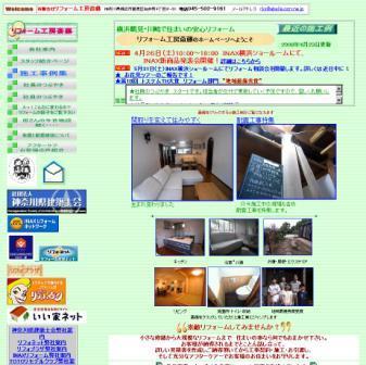 鶴見・川崎で住まいの安心リフォーム リフォーム工房斎藤