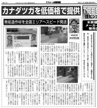 リフォーム産業新聞平成18年4月25日号記事「カナダツガを低価格で提供 無垢造作材を全国エリアへスピード発送