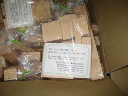 住宅リフォームフェア2006in埼玉当日に会場でお渡しする加工材の端材です。