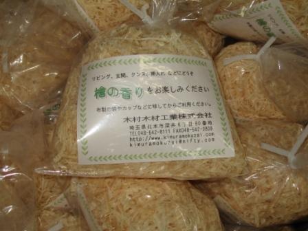 住宅リフォームフェア2006in埼玉 当日に会場でお渡しする桧のおがくずです。いい香りがしますよ!