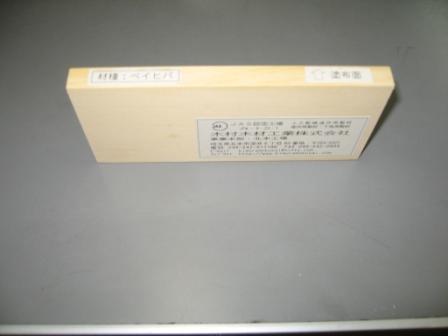 住宅リフォームフェア2006in埼玉 当日に会場でお渡しするベイヒバのカットサンプルです。片面に蜜蝋ワックスが塗ってありますので、表面と裏面での水のはじき具合の違いをお確かめください。