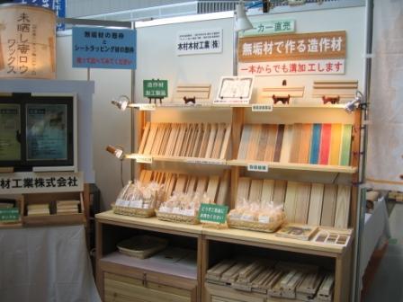さいたまスーパーアリーナで行われたリフォームフェア2006in埼玉 木村木材工業株式会社造作材展示です。