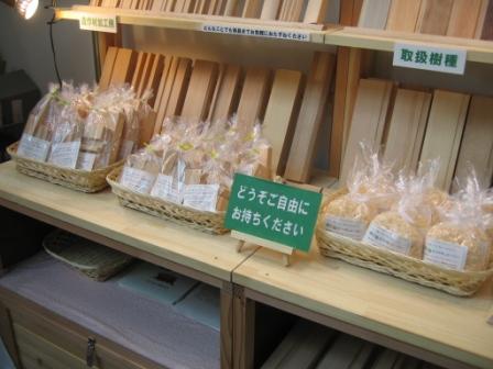 さいたまスーパーアリーナで行われたリフォームフェア2006in埼玉 来場者の皆さんに配った桧のおがくずと加工材の端材です。