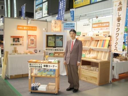 さいたまスーパーアリーナで行われたリフォームフェア2006in埼玉 木村木材工業株式会社ブース全景です。