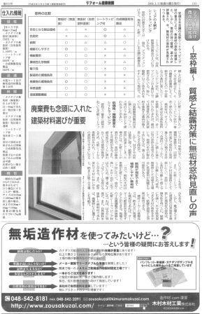 2009年3月3日付リフォーム産業新聞記事「リフォーム向け商品の基礎知識~窓枠編