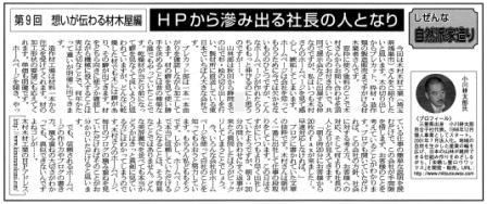 リフォーム産業新聞6月12日号6ページ「しぜんな自然派家造り」に第9回 想いが伝わる材木屋編 HPから滲み出る社長の人となり として小川耕太郎さんに書いていただいた当社の記事が掲載されました。<br />
