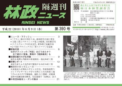 林政ニュース平成22年6月9日号<第390号>突撃レポートに当社が掲載されました