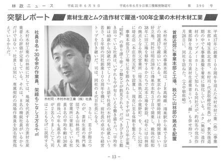林政ニュース20100609「素材生産とムク造作材で躍進・100年企業の木村木材工業 1ページ目です