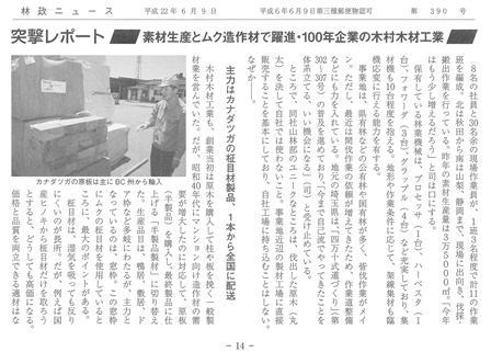 林政ニュース20100609「素材生産とムク造作材で躍進・100年企業の木村木材工業 2ページ目です