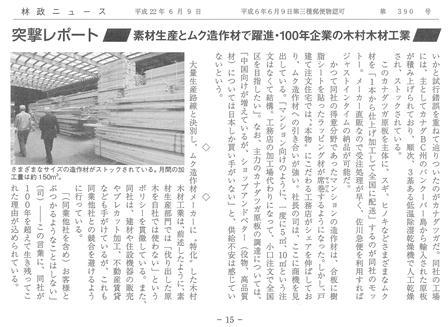 林政ニュース20100609「素材生産とムク造作材で躍進・100年企業の木村木材工業 3ページ目です