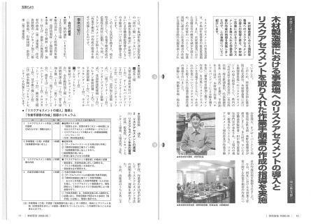 月刊「林材安全」2008年5月号に当社のリスクアセスメント事例が掲載されました。