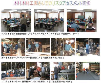 林業・木材業災害防止協会埼玉県支部主催のリスクアセスメント研修会が当社事業本部にて行われました。