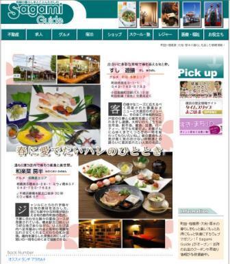 町田市・相模原市・大和市・厚木市など神奈川県央地区を対象にした街の情報サイトです。お勧めグルメ情報、宿泊施設、穴場のお店、クーポンが使えるお店また求人情報や不動産情報等お役に立つ情報が満載です。地域密着型のお役立ちサイトです。