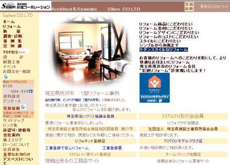 天然無垢を使ったデザインリフォームや狭小住宅リフォームのことなら-埼玉県所沢市の彩建コーポレーション