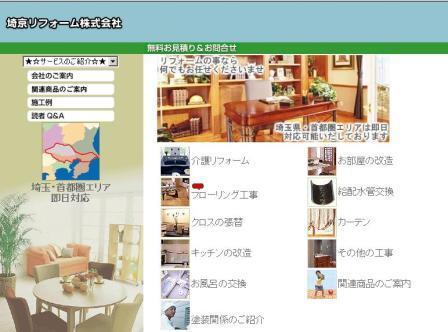 埼京リフォームトップページ