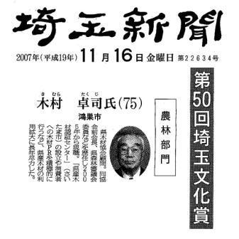 第50回埼玉文化賞農林部門を、当社会長 木村 卓司が受賞致しました。受賞を報じた平成19年11月16日付埼玉新聞表紙記事です。クリックすると拡大します。