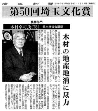 第50回埼玉文化賞農林部門を、当社会長 木村 卓司が受賞致しました。受賞を報じた平成19年11月16日付埼玉新聞記事です。クリックすると拡大します。