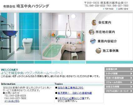 埼玉中央ハウジングトップページ