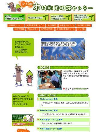 福井県木材組合連合会トップページ