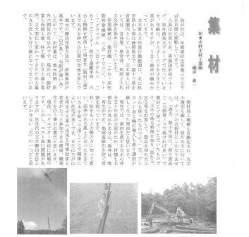 当社山林部長 磯田勇一が執筆した記事「集材」がさいたま県産木材促進センターが発行する<br /> 機関誌「木と住まい」に掲載されました。