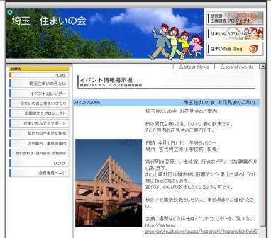 埼玉・住まいの会トップページ
