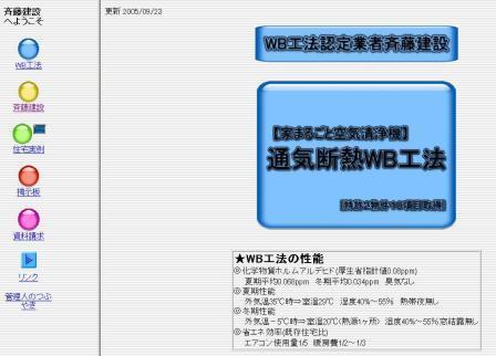 斉藤建設トップページ
