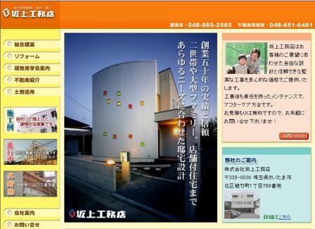 坂上工務店トップページ