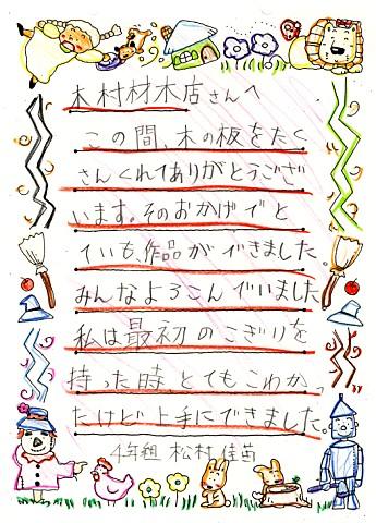 鴻巣南小学校4年生の皆さんからいただいた感謝文です。また材料を取りに来てくださいね。