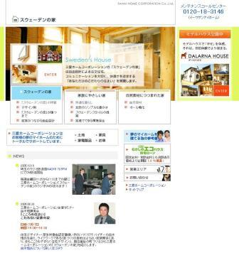 三愛ホームコーポレーショントップページ