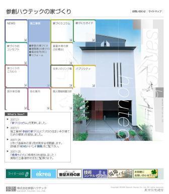 参創ハウテックは重量木骨(SE構法)・外張り断熱住宅・耐震住宅・デザイン住宅など、新東京型住宅をご提案致します。