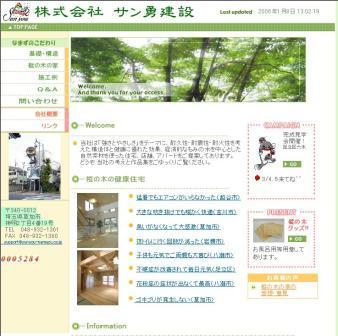サン勇建設トップページ