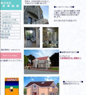 笹澤総建トップページ