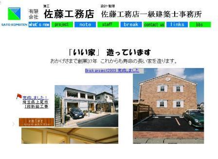 「いい家」造っています 佐藤工務店