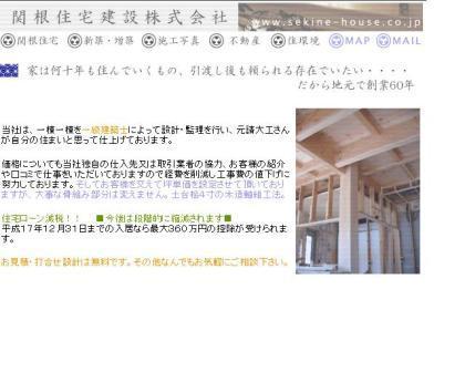 関根住宅建設トップページ