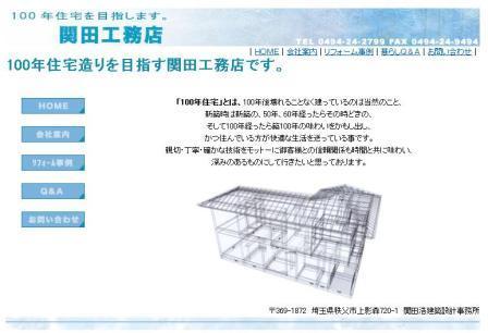関田工務店トップページ