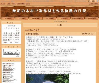 2007年6月16日~18日に行われた木村木材工業株式会社 社員旅行記です。主な目的地は北海道・旭山動物園でした