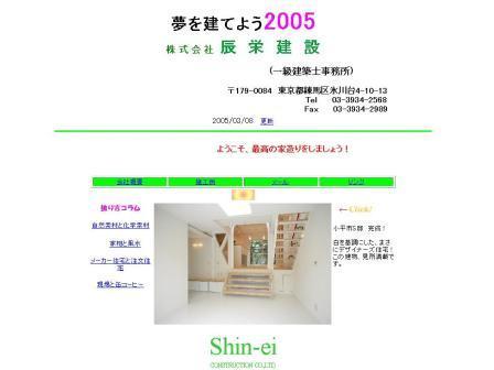 辰栄建設トップページ