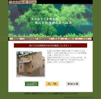 株式会社深建工房は神奈川県の建築業者です。化学建材・薬剤に頼らない国産の材料を使った住宅,<br /> 自然素材の自然住宅です。天然素材を使用し、シックハウス症候群・化学物質過敏症の対策もしっかり出来ます。