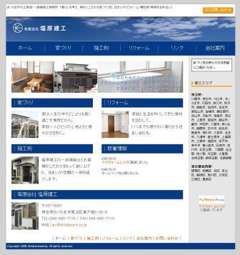 塩原建工トップページ