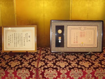 祝賀会会場に飾られた、埼玉文化賞の賞状と黄綬褒章です。