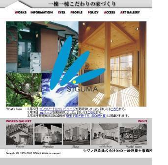 一棟一棟こだわりの家づくり 埼玉県深谷市にある住宅建設会社。シグマ建設は、自然素材を多用した健康住宅、次世代省エネ住宅、マンション、診療所等を自由設計により、品質、デザインに、こだわって1棟1棟大切に造っていきたいと考えております。