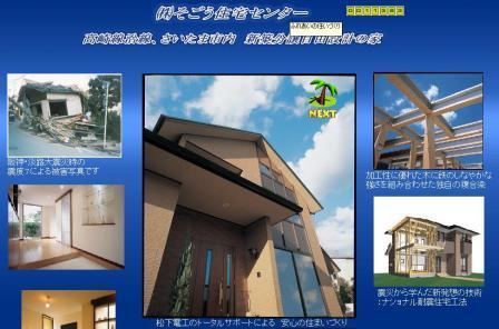 そごう住宅センタートップページ