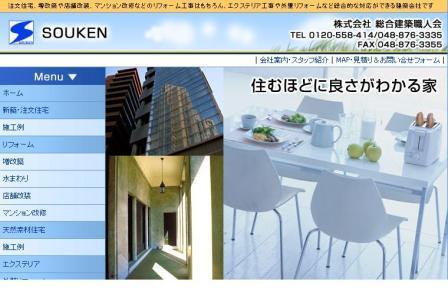 総合建築職人会トップページ