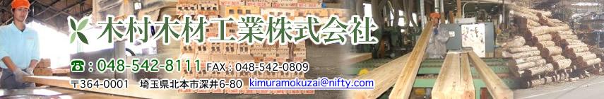 無垢造作材生産量日本一のメーカー直売サイト「木村木材工業株式会社」豊富なサンプル木材と、窓枠、敷居材、鴨居材、押入材提供致します。メールの返信は迅速☆可能な限りご希望の納期にお届けします!