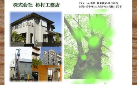 杉村工務店トップページ