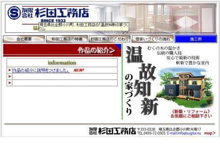 杉田工務店トップページ
