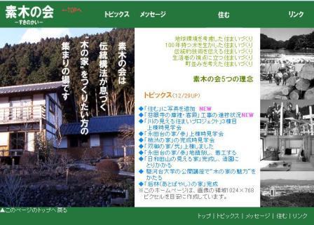 """人間と自然とが共生する""""木の家""""づくり 素木の会"""