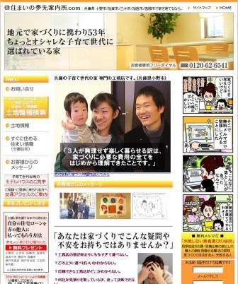 家を建てるなら兵庫県の工務店 @住まいの夢先案内所.comです。<br /> 加東市 三木市 加西市 西脇市で土地探しから始める子育て世代の家づくり。