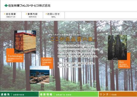 より大きなお客様満足のために。 住友林業フォレストサービス