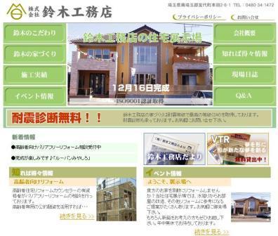 鈴木工務店トップページ